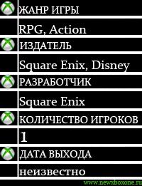 Kingdom Hearts 3 - Сора вновь спасает мир