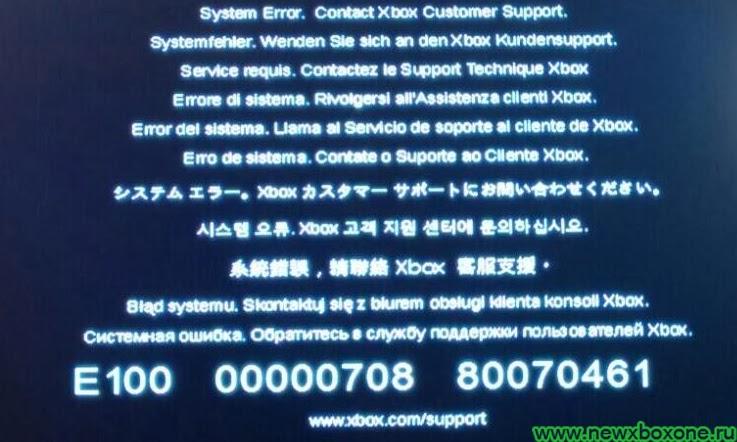 Ошибка E100 постигла владельцев консоли Xbox One
