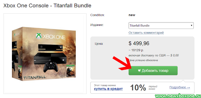 Инструкция #12: Как купить Xbox One из-за границы? (на примере сайта Amazon)
