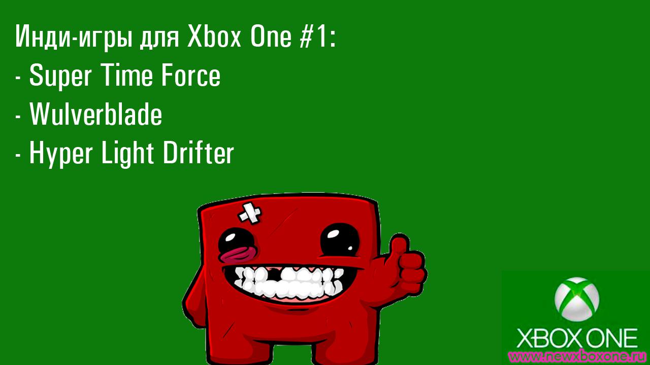 Инди-игры для Xbox One #1: Super Time Force, Wulverblade и Hyper Light Drifter