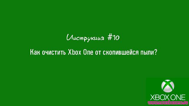Инструкция #10: Как очистить Xbox One от скопившейся пыли?