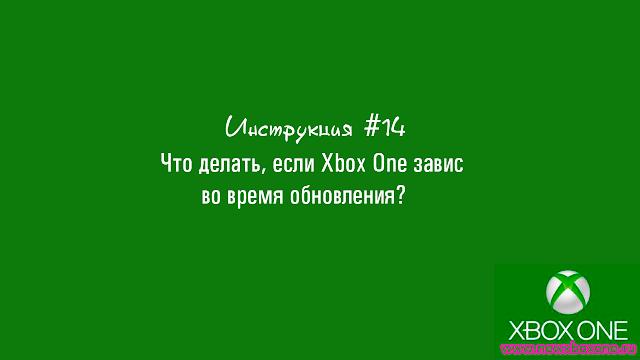 Инструкция #14: Что делать, если Xbox One завис во время обновления?