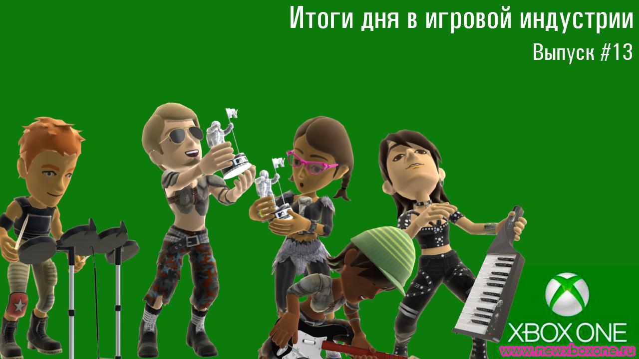 Итоги дня в игровой индустрии, выпуск #13 (01.03.2014)