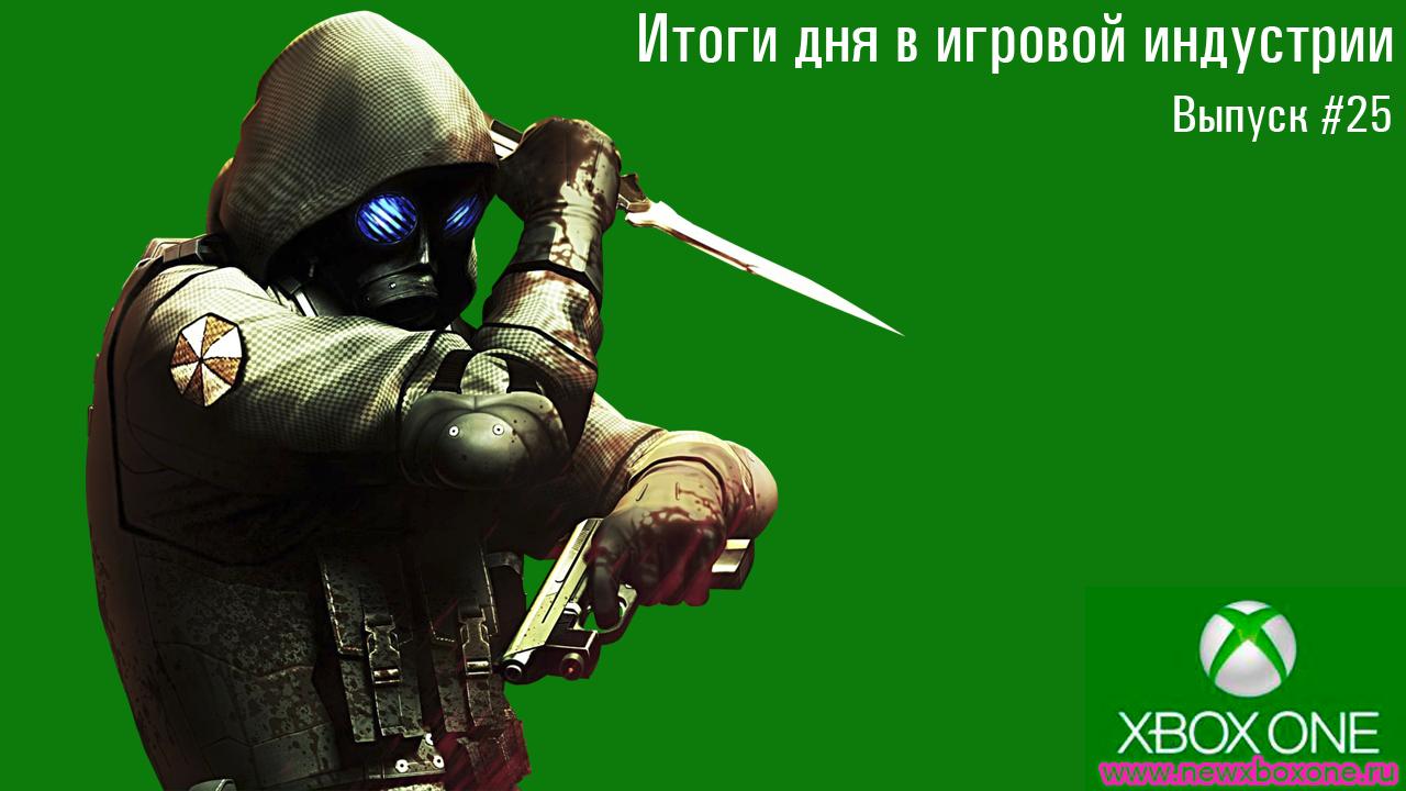 Итоги дня в игровой индустрии, выпуск #25 (13.03.2014)