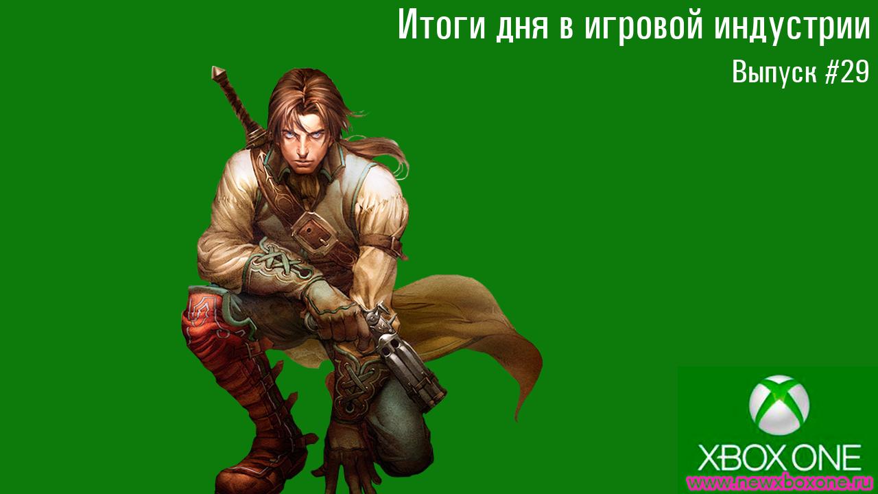 Итоги дня в игровой индустрии, выпуск #29 (17.03.2014)