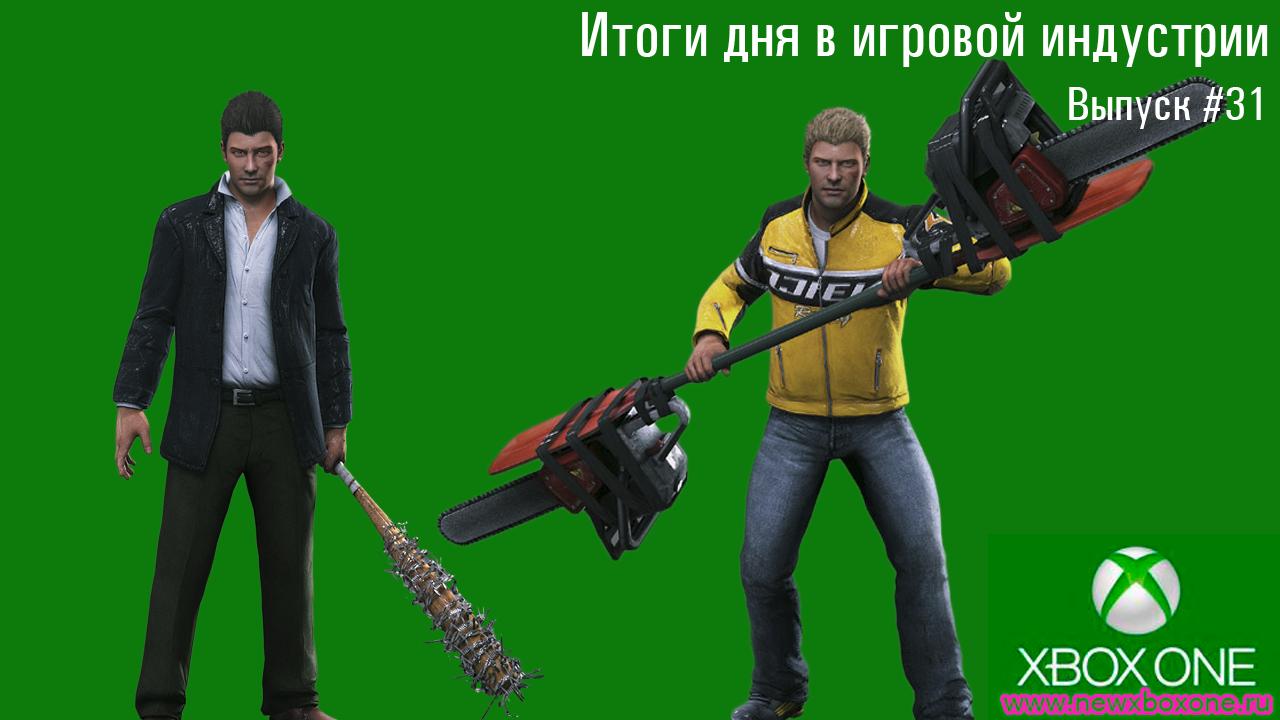 Итоги дня в игровой индустрии, выпуск #31 (19.03.2014)