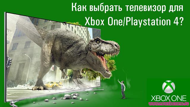 Как выбрать телевизор для игровой приставки Xbox One или Playstation 4?