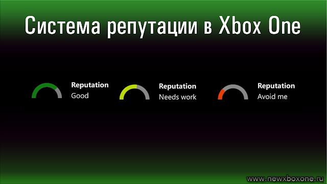 Подробности работы системы репутации на Xbox One