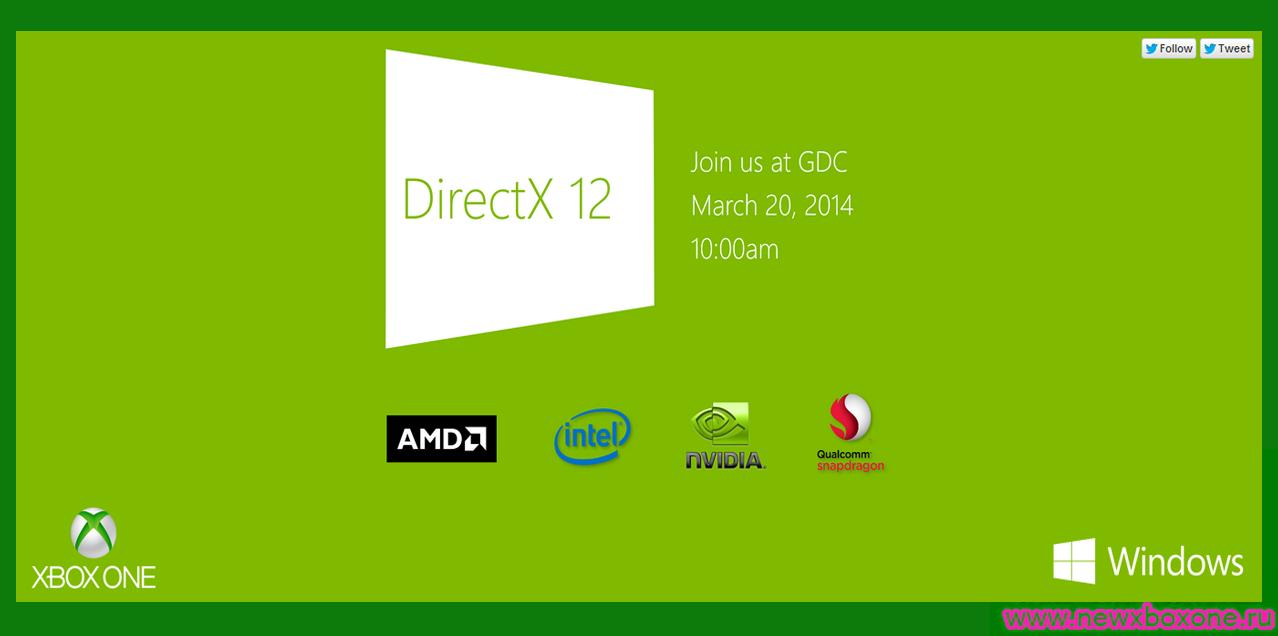 Повлияет ли на производительность Xbox One DirectX 12?