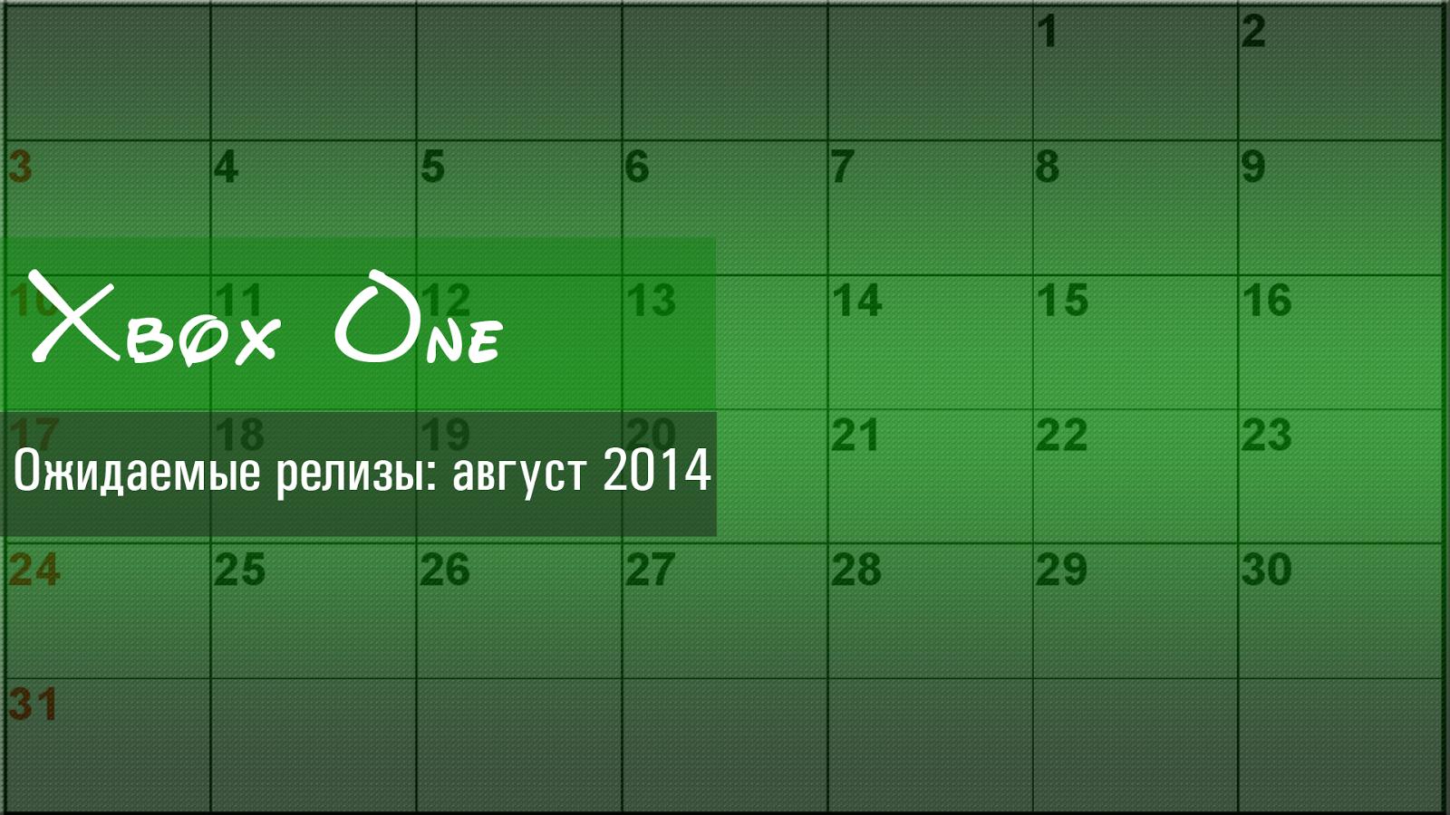 Ожидаемые игры для Xbox One в августе 2014