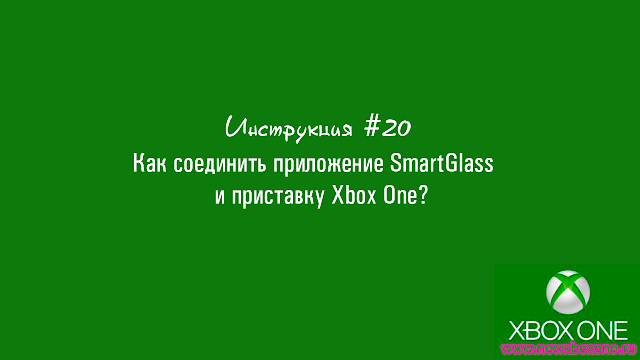 Инструкция #20: Как соединить приложение SmartGlass и приставку Xbox One?