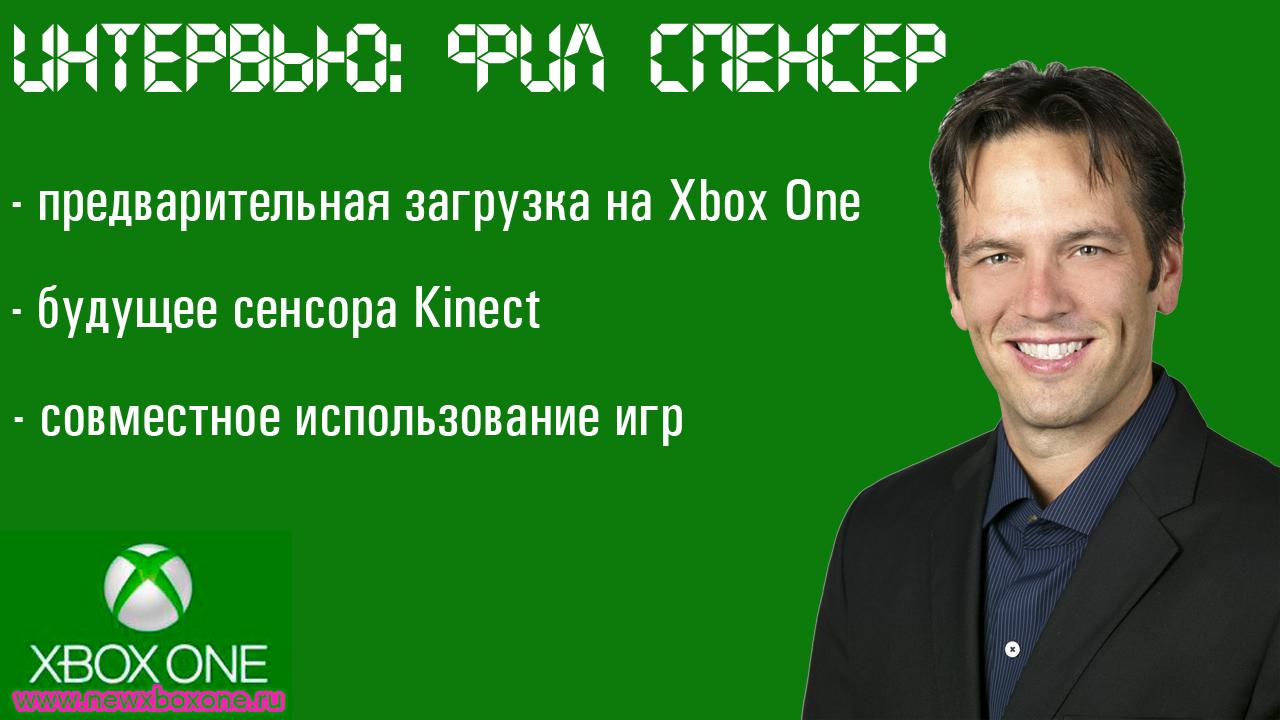 Интервью: Фил Спенсер рассказывает о цифровом будущем приставки Xbox One