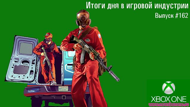 Итоги дня в игровой индустрии, выпуск #162 (08.08.2014)