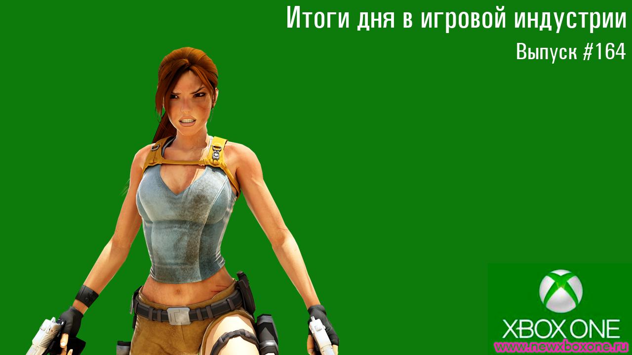 Итоги дня в игровой индустрии, выпуск #164 (10.08.2014)