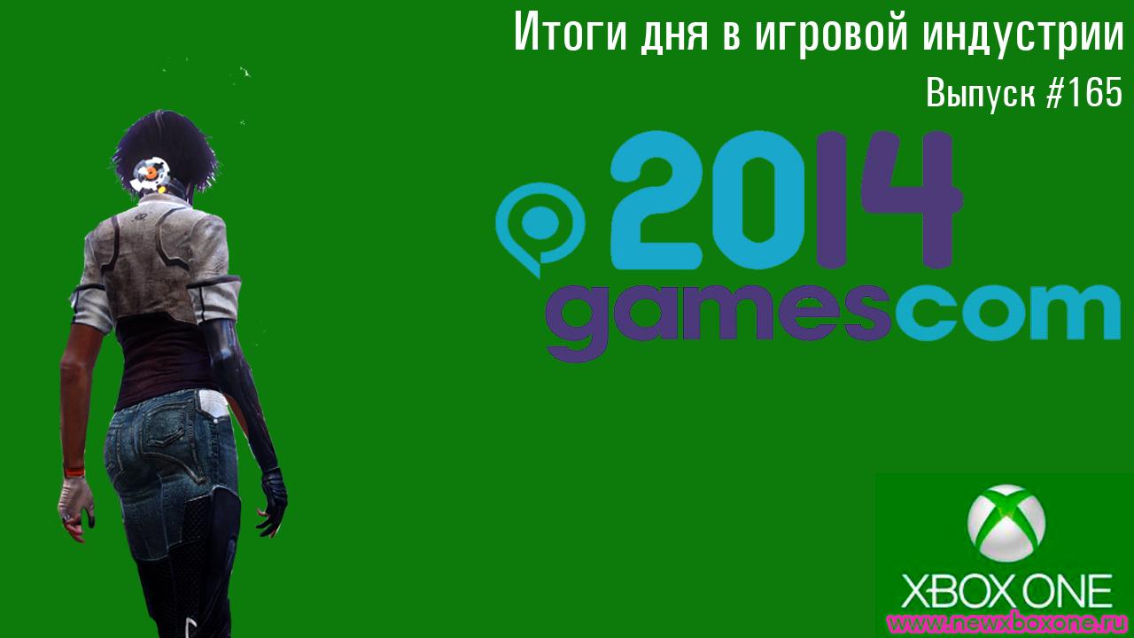 Итоги дня в игровой индустрии, выпуск #165 (11.08.2014)