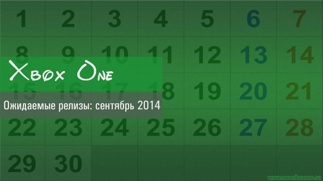 Ожидаемые игры для Xbox One в сентябре 2014