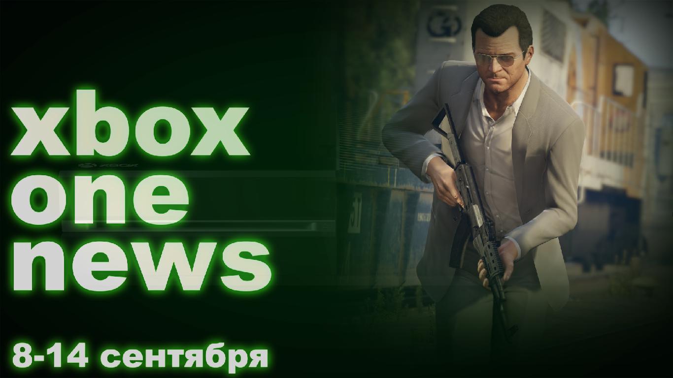Новости Xbox One #2 (Xbox One News)