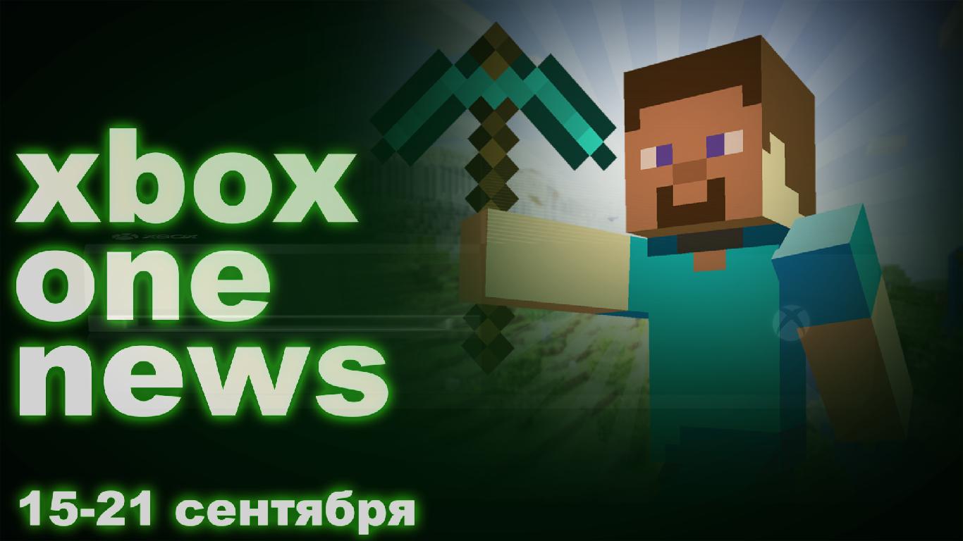 Новости Xbox One #3 (Xbox One News)