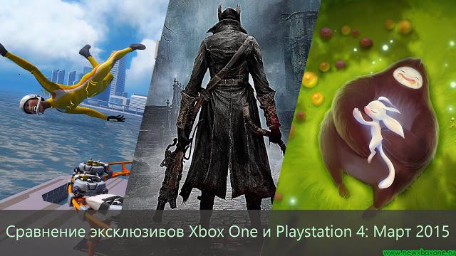 Сравнение эксклюзивных игр в марте для Xbox One и Playstation 4