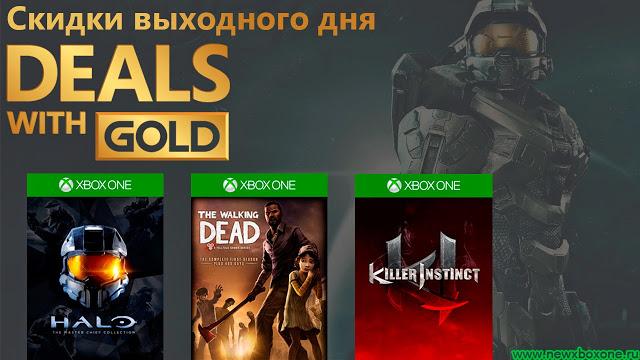 Скидки выходного дня на игры для Xbox One в цифровом магазине Xbox Marketplace