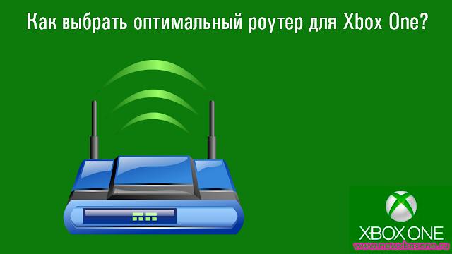 Как выбрать роутер (маршрутизатор) для игровой приставки Xbox One?