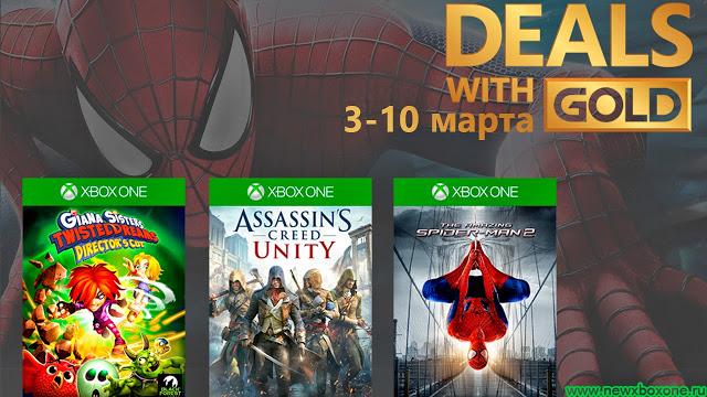 Скидки для Gold подписчиков Xbox Live с 3 по 10 марта (update)
