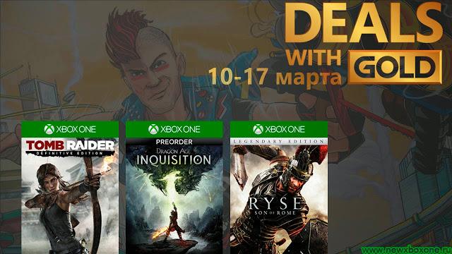 Скидки для Gold подписчиков Xbox Live с 10 по 17 марта