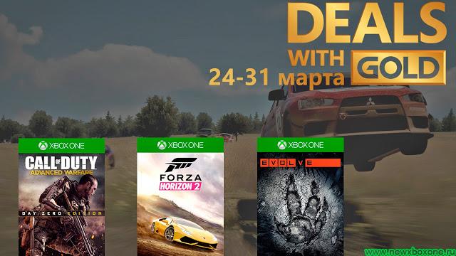 Скидки для Gold подписчиков Xbox Live с 24 по 31 марта