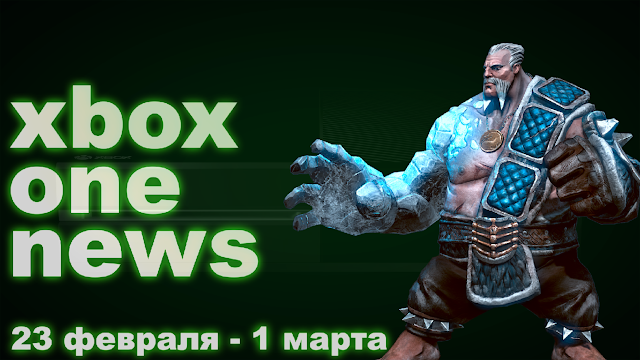 Новости Xbox One #26: Games With Gold март, Mortal Kombat X, We Happy Few