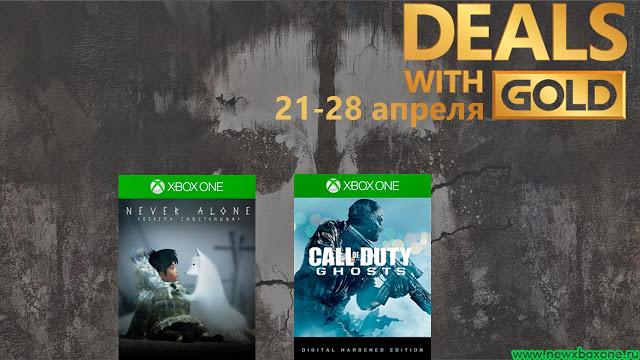 Скидки для Gold подписчиков сервиса Xbox Live с 21 по 28 апреля