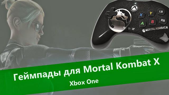 Какой выбрать геймпад для игры Mortal Kombat X?