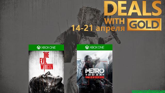 Скидки для Gold подписчиков сервиса Xbox Live с 14 по 21 апреля