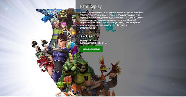 Разработчики сумели серьезно ужать игры для сборника Rare Replay