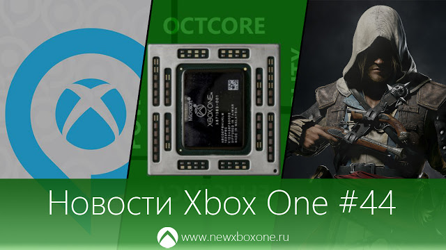 Новости Xbox One #44: Games With Gold июль, Gamescom 2015, Распродажа Xbox Marketplace