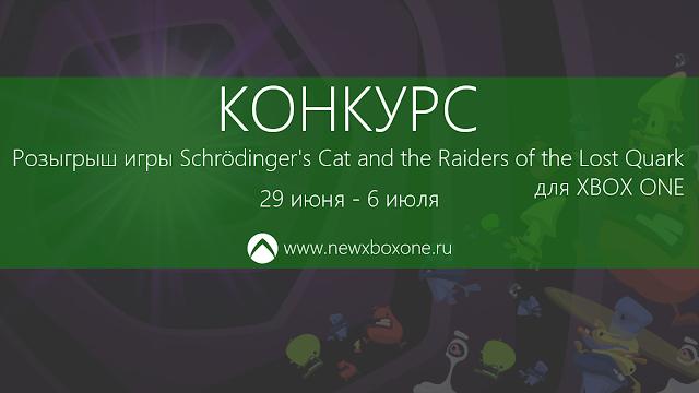 Итоги розыгрыша игры Schrödinger's Cat and the Raiders of the Lost Quark