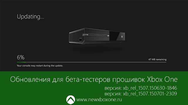Два обновления прошивки Xbox One стали доступны бета-тестерам