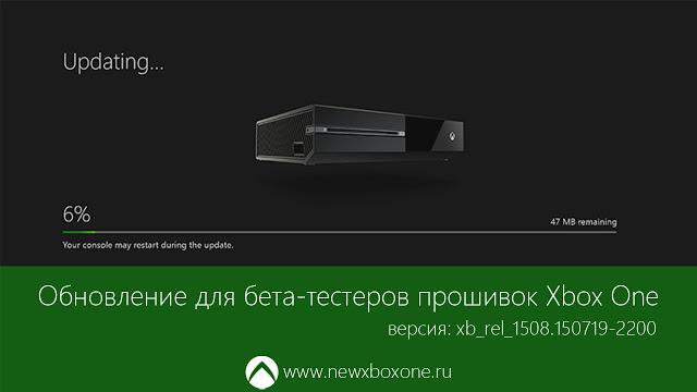 Очередное незначительное обновление прошивки Xbox One стало доступно бета-тестерам