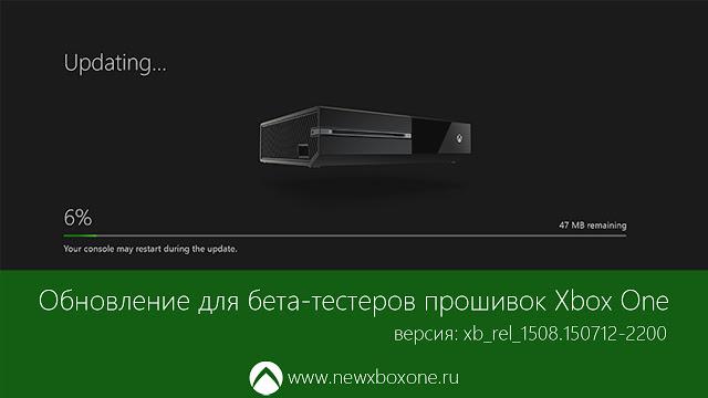 Первая версия августовской прошивки Xbox One стала доступна тестерам