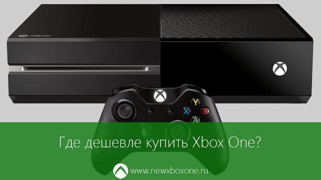 Где дешевле купить Xbox One: Россия, Америка, Европа или Британия?