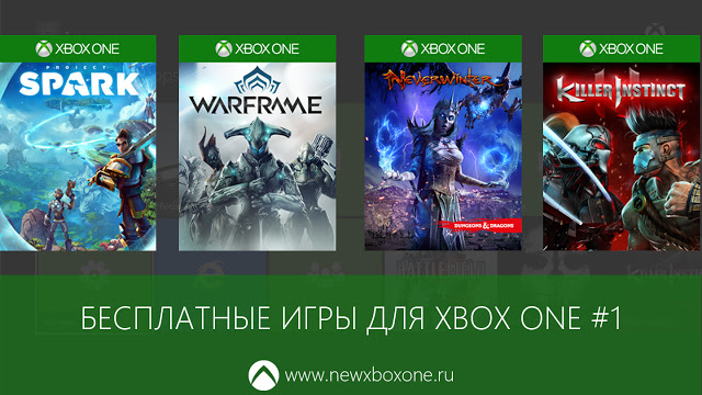 Бесплатные (Free-to-Play) игры для Xbox One #1
