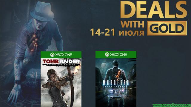 Скидки для Gold подписчиков сервиса Xbox Live с 14 по 21 июля