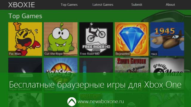Библиотека бесплатных игр доступна на Xbox One через ресурс PlayboxIE