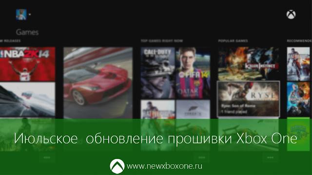 Игроки начали получать июльское обновление прошивки Xbox One