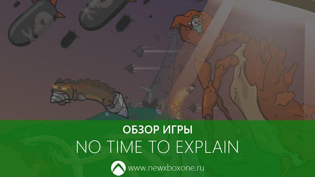 Обзор No Time To Explain Remastered: изменить будущее может каждый