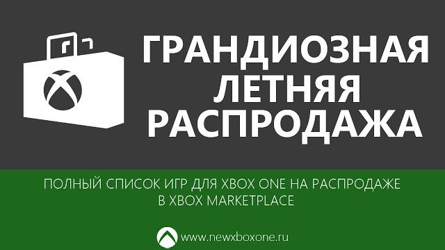 Полный список игр для Xbox One, участвующих в грандиозной летней распродаже в Xbox Marketplace
