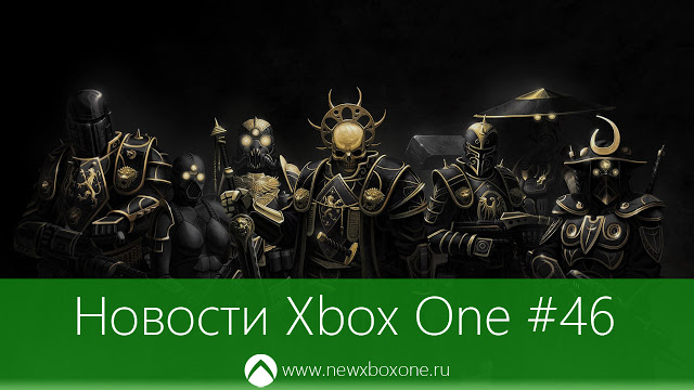Новости Xbox One #46: Warhammer 40,000: Inquisitor, бета-тест Gears 4, бесплатные DLC в Horizon 2