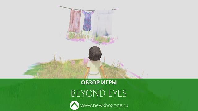 Обзор Beyond Eyes: Игра, навивающая уныние и тоску