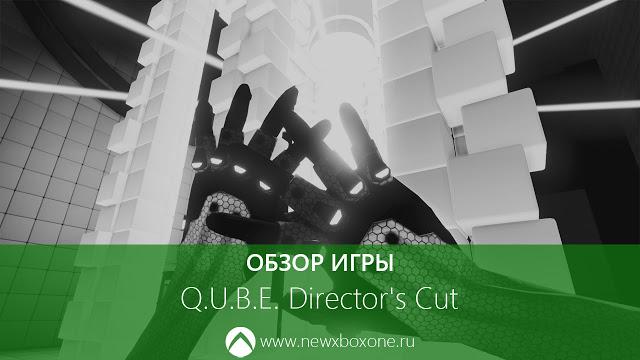 Обзор Q.U.B.E. Director's Cut: единственный в своем жанре