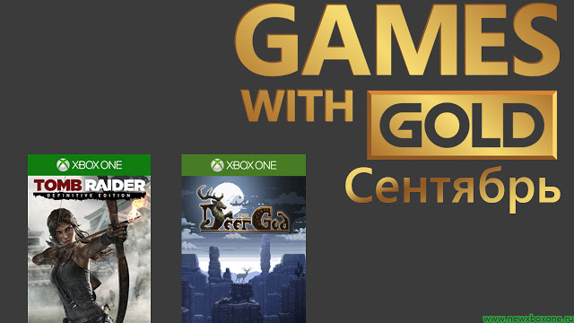 Games With Gold сентябрь: The Deer God и Tomb Raider: Definitive Edition