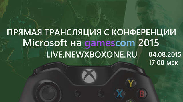 Итоги конференции Microsoft на Gamescom 2015
